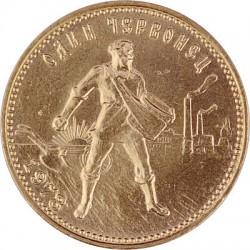 10 Rubel Tscherwo...