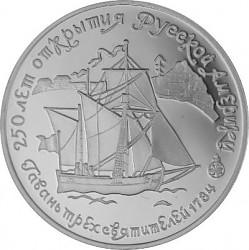 25 Rubel Segelsch...